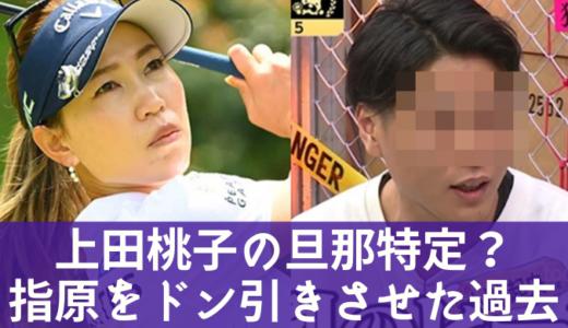 【顔画像】上田桃子の旦那は小川起央で特定?!指原をドン引きさせた過去も
