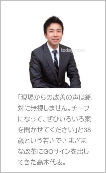 【顔画像】加藤綾子の旦那はロピアの高木勇輔社長!慶応出身のお金持ち!