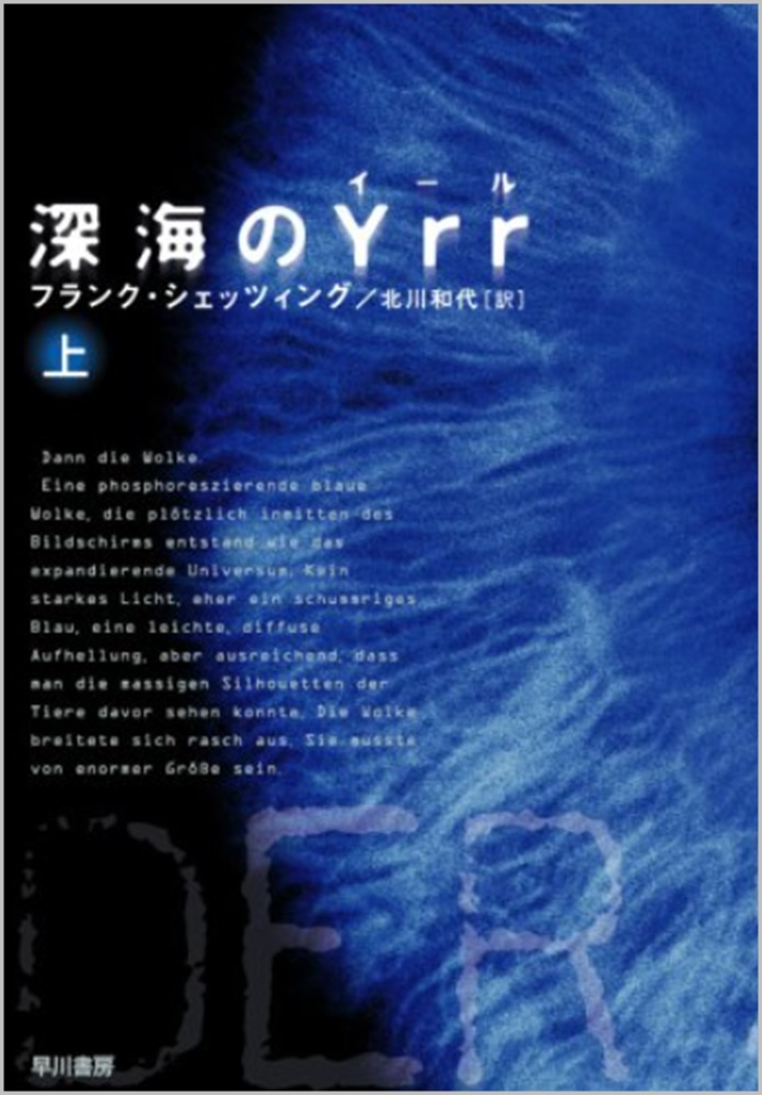 木村拓哉|THE SWARMの原作は『深海のYrr』役柄は科学者のアイト・ミフネ