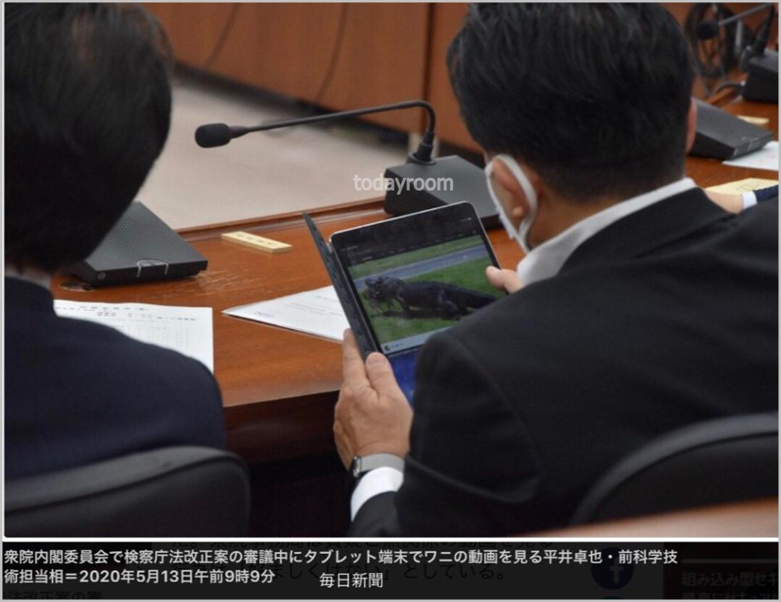 平井卓也大臣は電通出身!ワニ動画やNEC干す発言で評判がやばい!