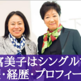 木下富美子の家族は娘1人でシングルマザー!学歴・経歴wiki風プロフィールも