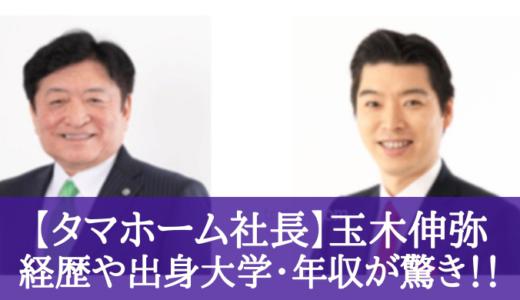タマホーム・玉木伸弥の経歴!福岡大学出身で年収約2億の二世社長!