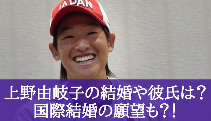 上野由岐子の結婚歴や彼氏は?!好きなタイプや国際結婚願望も?!
