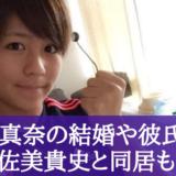 岩渕真奈の結婚歴や彼氏は?!宇佐美貴史と同居していた過去も暴露