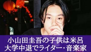 小山田圭吾の子供は米呂(まいろ)!ロスの大学中退し現在はライター兼音楽家!
