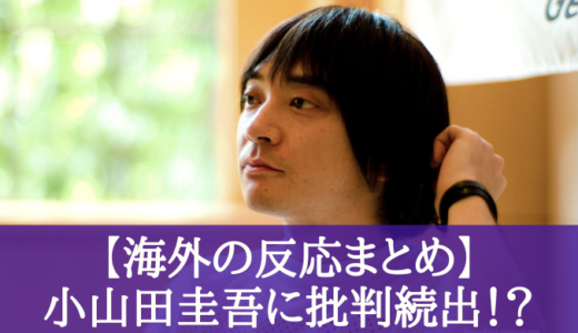 【海外の反応】小山田圭吾のいじめ問題に批判!和訳でみんなの声まとめ!