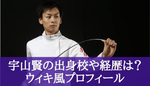 宇山賢は高松北高出身で同志社大学卒!学歴やwikiプロフィール
