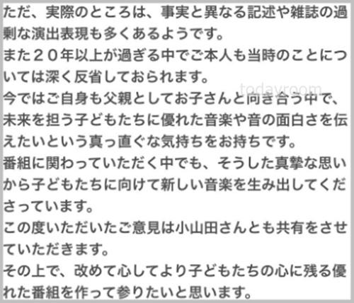 【デザインあ】小山田圭吾が音楽を降板で打ち切り?!可能性やみんなの声まとめ
