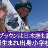 【動画あり】スカイブラウンは日本語も話せる!宮崎県高鍋東小出身で中学校も!