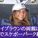 【顔画像】スカイブラウンの母親は日本人!両親が宮崎でスケボーパーク経営も!