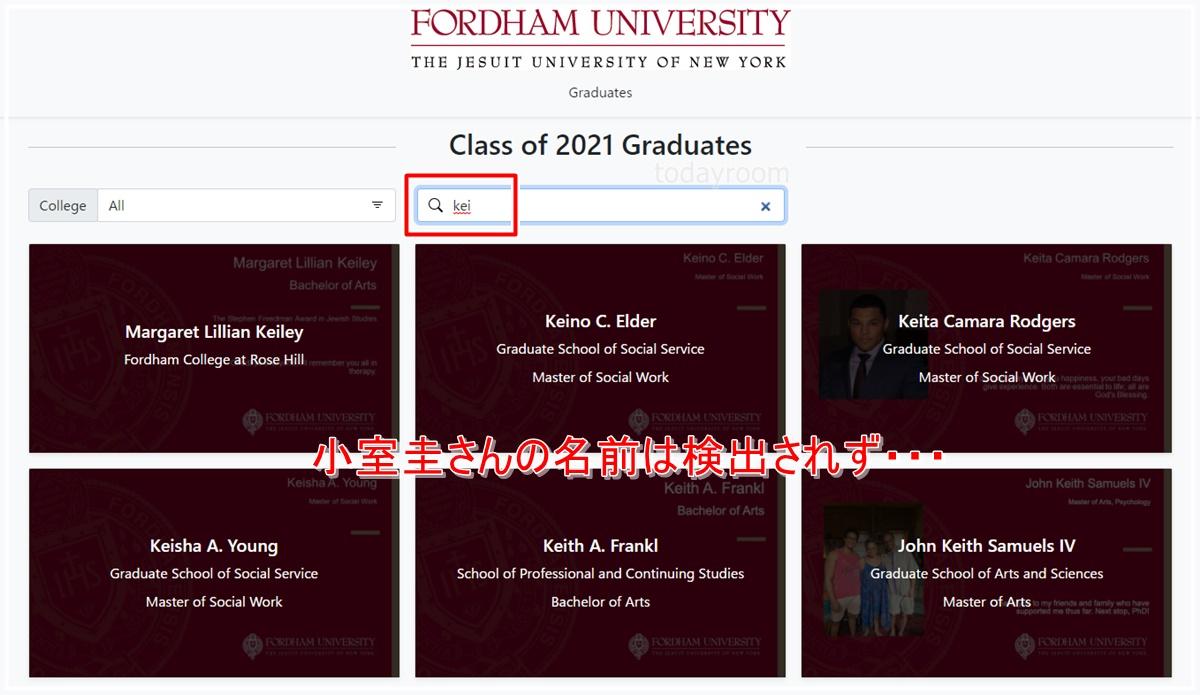 小室圭・フォーダム大学卒業名簿の名前が消えた?!理由は留学ビザ不正疑惑か